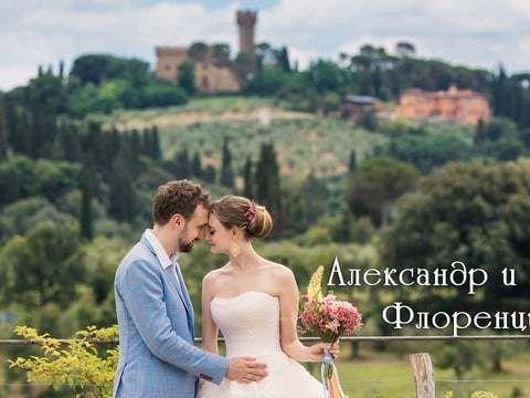 Александр и Юлия. Флоренция