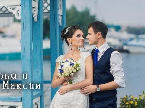 Дарья и Максим