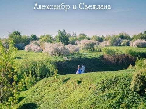 Александр и Светлана. Lovestory