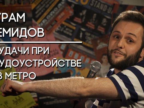 Гурам Демидов - выступление в Stand-up Club #1