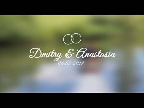 Дмитрий и Анастасия,04.08.2017