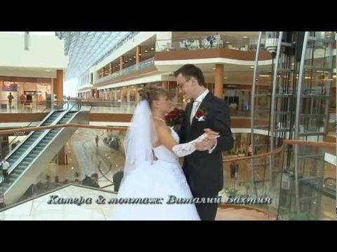 Свадебный клип. (Александр и Катя)
