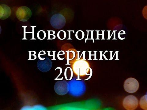 """Новый год. Вечеринка """"С наступающим!"""" в ресторане """"LEGE ARTIS""""."""