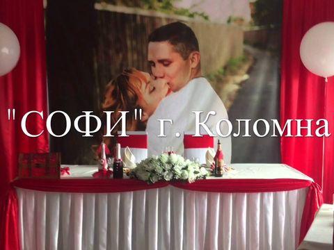 Свадьба в СОФИ Коломна