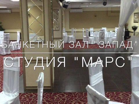 Студия МАРС свадьба ZAPAD
