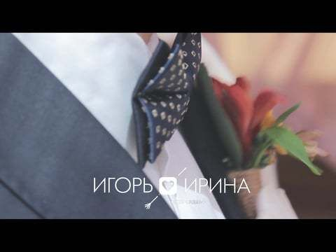 Игорь Ирина