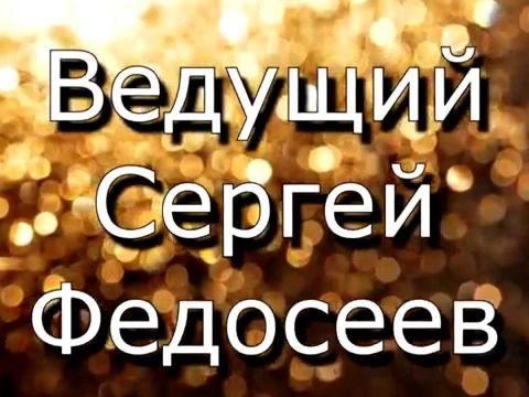 Ведущий / Тамада Сергей Федосеев