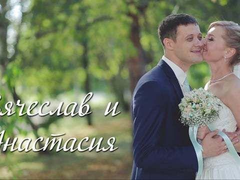 Вячеслав и Анастасия