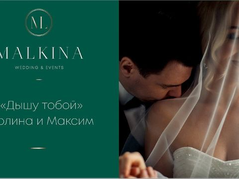 Свадьба в отеле Европа