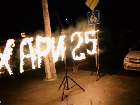 Огненная надпись на день рождения в Ростове | GOF show