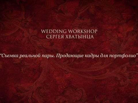 Образ невесты для wedding workshop в отеле Бородино