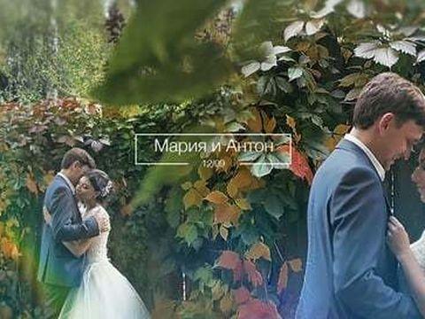 Антон и Маша