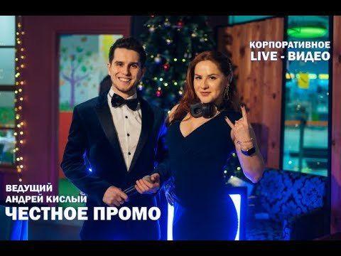 Ведущий Андрей Кислый. Корпоративное лайф-видео.