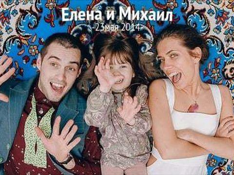 Михаил +Елена