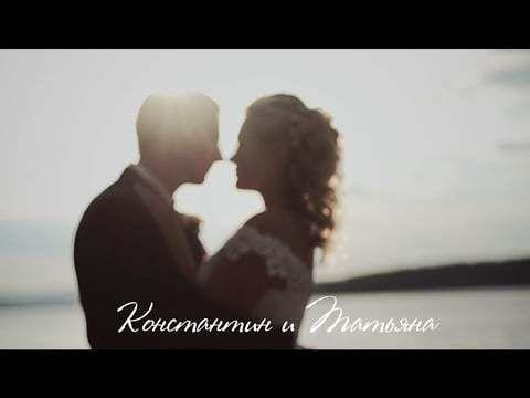 Константин и Татьяна