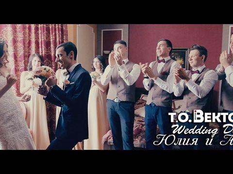 свадебный клип Артур и Юся