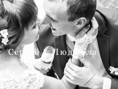 Сергей&Людмила