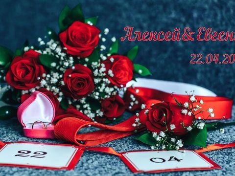 Wedding_day Алексей&Евгения_22042017