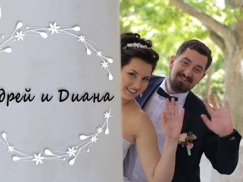 Свадьба Андрей и Диана