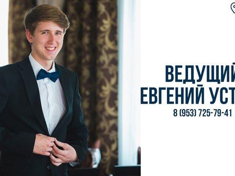 Ведущий в Тамбове Евгений Устьян