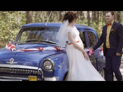Аня и Макс свадебный клип