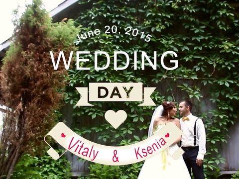 Виталий и Ксения 20 июня 2015г
