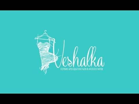 Veshalka - промо-ролик для рекламы совместных услуг
