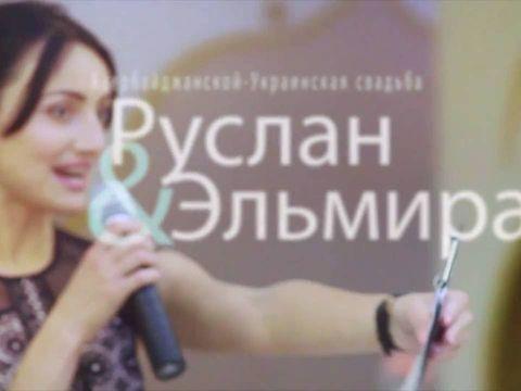 Азербайджанско-украинская свадьба