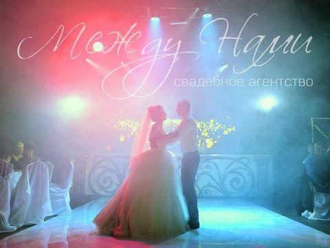 Свадьба - это про любовь | BackStage