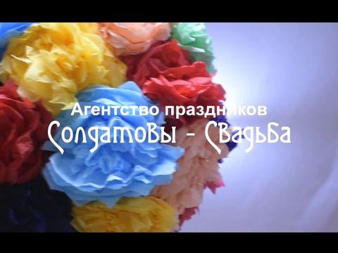 """Агентство праздников """"Солдатовы - Свадьба"""