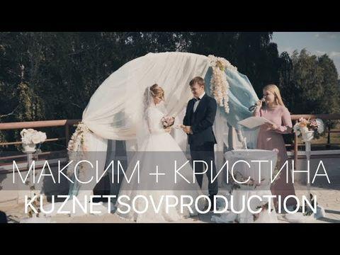 Wedding video in 4K   Максим + Кристина   KUZNETSOVPRODUCTION