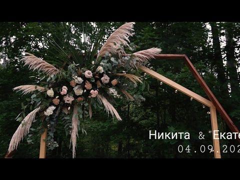 SDE 04.09.2020 Nikita&Ekaterina