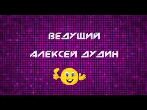 Фотоклип Алексей Дудин