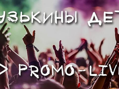 Без постановок и фильтров. Просто очередной концерт. Промо-ролик кавер-группы Кузькины дети.