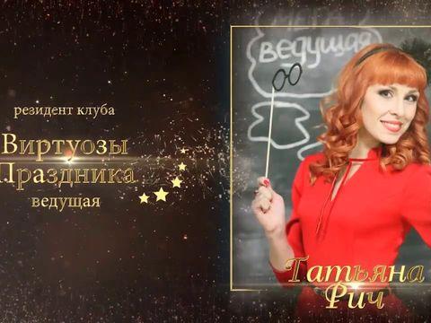 Супер ведущая Татьяна Рич